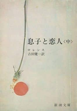 <<英米文学>> 息子と恋人(中)