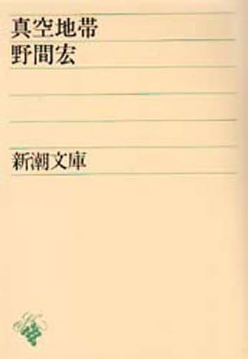<<日本文学>>> 真空地帯