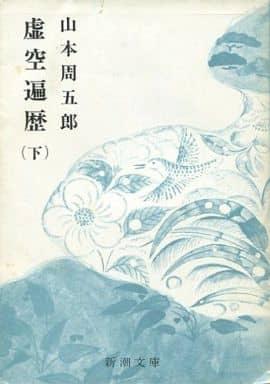 <<日本文学>> 虚空遍歴(下)