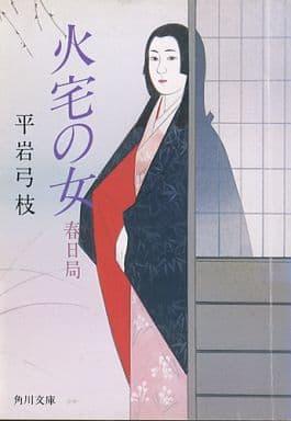 <<日本文学>>> 火宅の女春日局