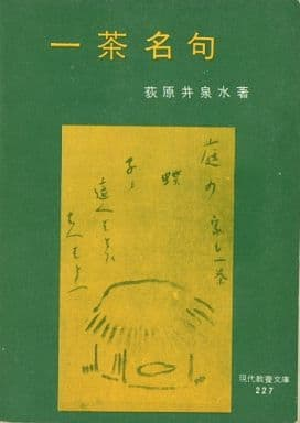 <<日本文学>> 一茶名句 / 荻原井泉水