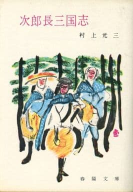 <<日本文学>> 次郎長三国志 / 村上元三