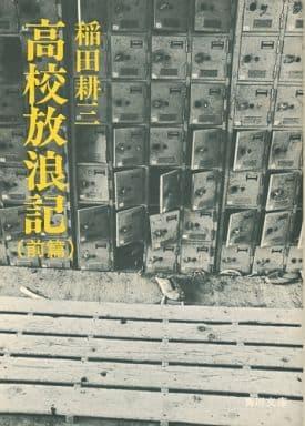 <<日本文学>> 高校放浪記(前篇)