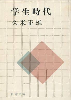 <<日本文学>> 学生時代 / 久米正雄