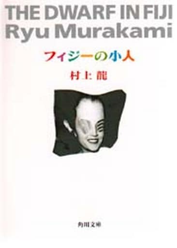 <<日本文学>> フィジーの小人