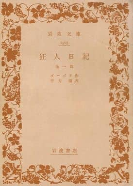 <<日本文学>> 狂人日記 / 平井肇