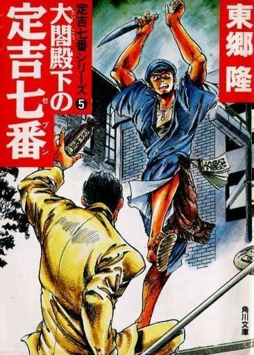 <<日本文学>> 大閤殿下の定吉七番 定吉七番シリーズ