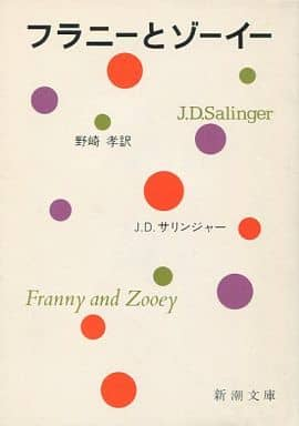 <<海外文学>> フラニーとゾーイー / J.D.サリンジャー/野崎孝