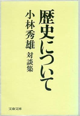 <<日本文学>> 歴史について 小林秀雄対談集