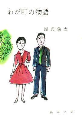 <<日本文学>> わが町の物語 / 源氏鶏太