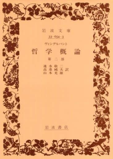 <<政治・経済・社会>> 哲学概論 第二部 / ヴィンデルバント/速水敬二