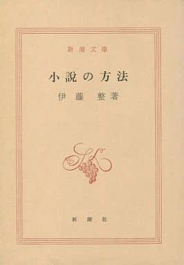 <<日本文学>> 小説の方法 / 伊藤整