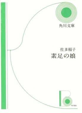 <<日本文学>> 素足の娘 / 佐多稲子