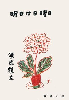 <<日本文学>> 明日は日曜日 / 源氏鶏太