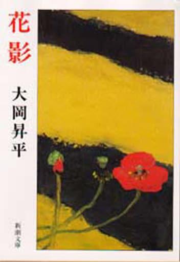<<日本文学>>> 花影