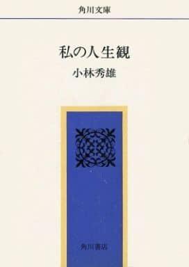 <<日本文学>>> 私の人生観