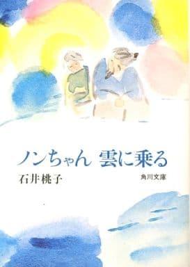 <<日本文学>> ノンちゃん雲に乗る / 石井桃子