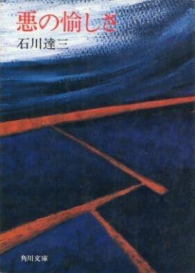 <<日本文学>> 悪の愉しさ / 石川達三
