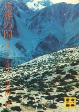 <<日本文学>> 鳥葬の国 / 川喜田二郎