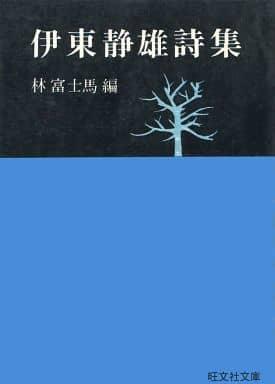 <<日本文学>> 伊藤静雄詩集 / 林富士馬