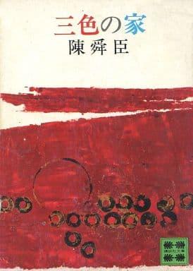 <<日本文学>> 三色の家