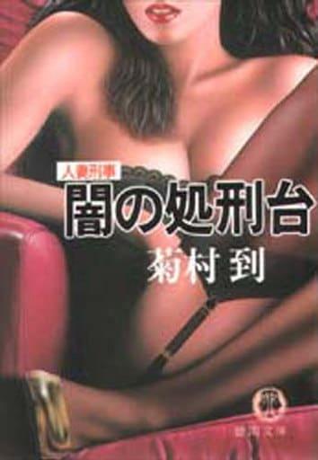 <<日本文学>>> 人妻刑事 闇の処刑台