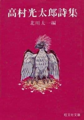 <<日本文学>> 高村光太郎詩集
