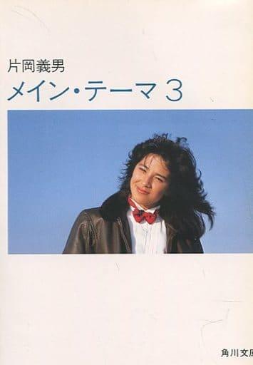 <<日本文学>>> メイン・テーマ3