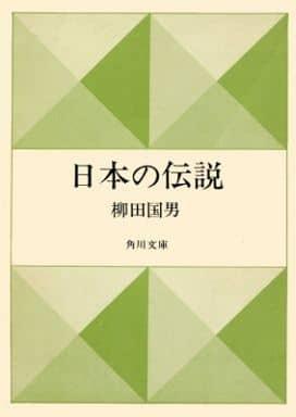 <<日本文学>> 日本の伝説 / 柳田国男
