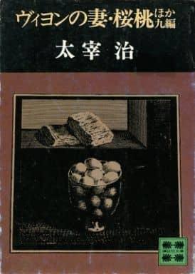 <<日本文学>> ヴィヨンの妻・桜桃・ほか九編