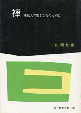 <<日本文学>> 禅 現代人の生きかたのために / 古田紹欽