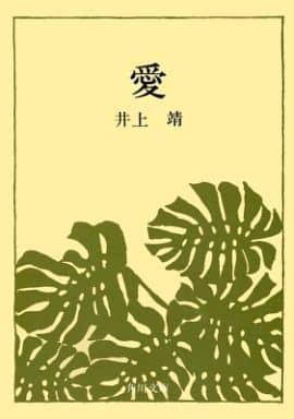 <<日本文学>>> 愛