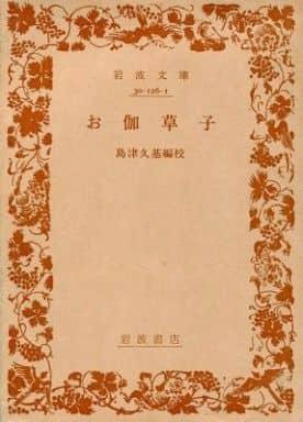 <<日本文学>> お伽草子 / 島津久基