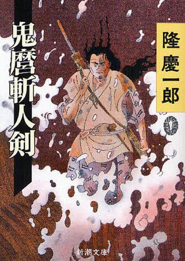 <<日本文学>>> 鬼麿斬人剣