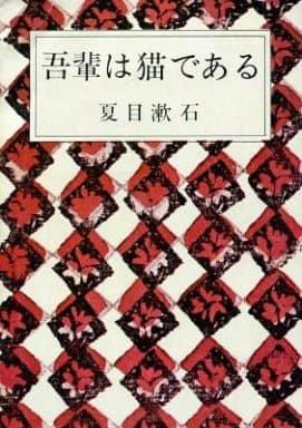 <<日本文学>> 吾輩は猫である / 夏目漱石