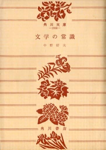<<日本文学>> 文学の常識