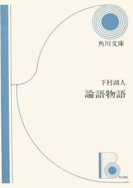<<日本文学>> 論語物語 / 下村湖人
