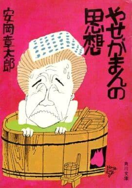 <<日本文学>> やせがまんの思想 / 安岡章太郎