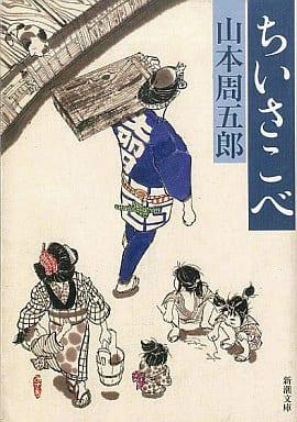 <<日本文学>>> ちいさこべ