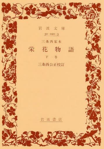 <<日本文学>>> 三条西家本 栄花物語 下