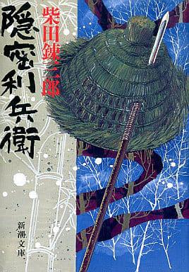 <<日本文学>>> 隠密利兵衛