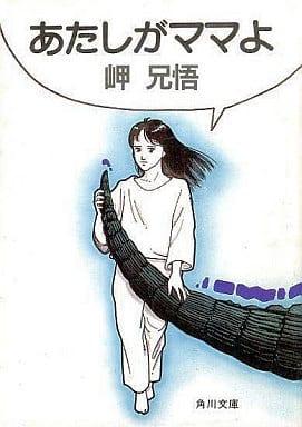<<日本文学>> あたしがママよ