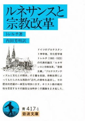 <<ヨーロッパ史・西洋史>> ルネサンスと宗教改革