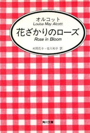<<英米文学>> 花ざかりのローズ