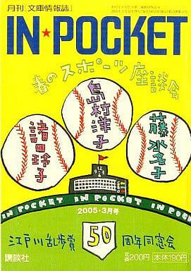 <<日本文学>> INPOCKET 2005/3月号 / アンソロジー