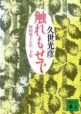 <<日本文学>> 触れもせで 向田邦子との二十年