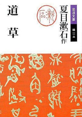 <<日本文学>>> 道草
