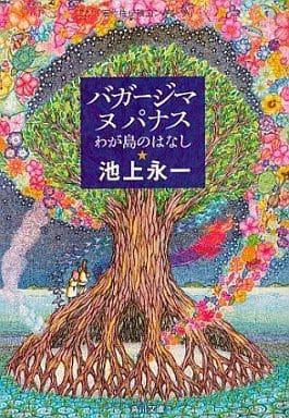 <<日本文学>> バガージマヌパナス  わが島のはなし