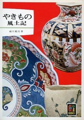 <<日本文学>> やきもの風土記 カラーブックス71