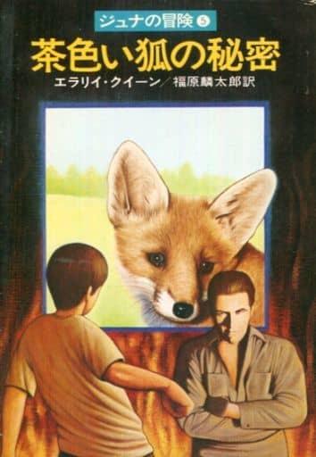 <<海外ミステリー>> 茶色い狐の秘密 / エラリー・クイーン